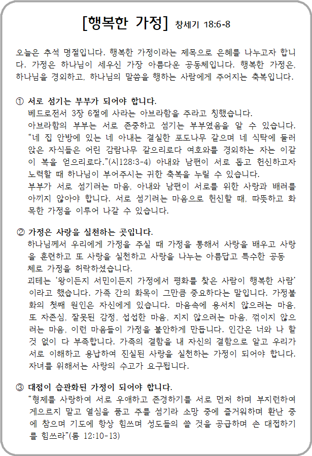 추석예배서3.png